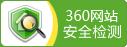 360安全认证