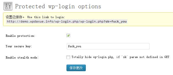 protected-wp-login-wpdaxue_com