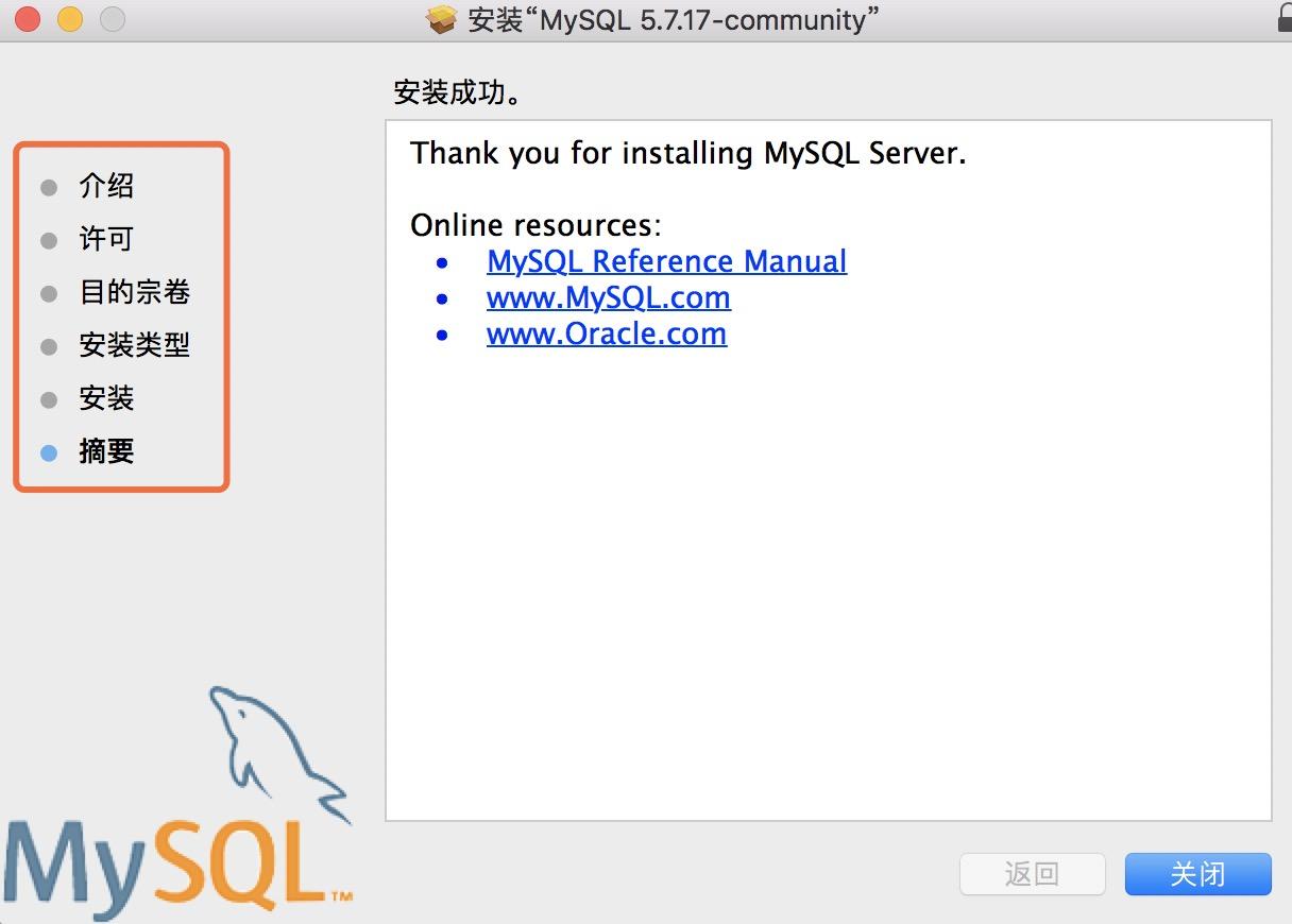 mac-install-and-configure-mysql-05