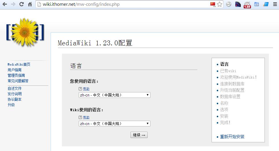 mediawiki-install-02