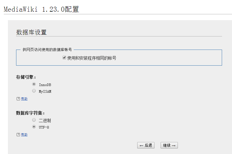 mediawiki-install-04