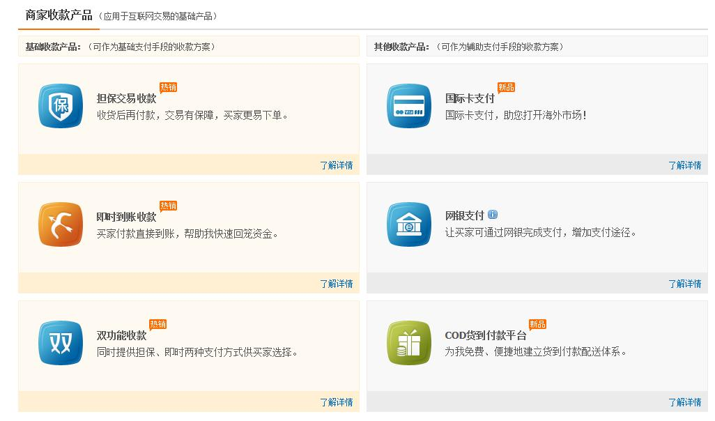 alipay-online-payment-interface-05
