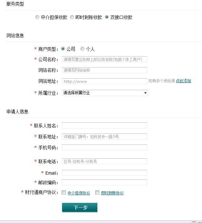 alipay-online-payment-interface-11