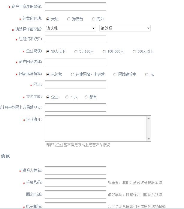 alipay-online-payment-interface-13