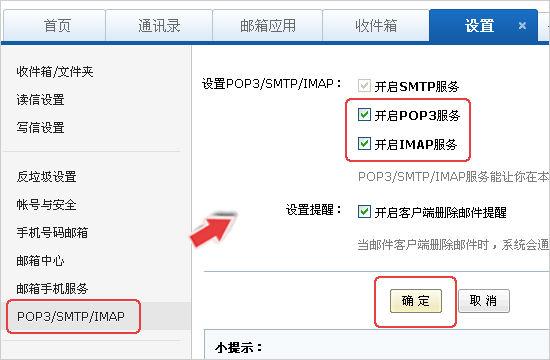 pop3-smtp-imap-difference-02