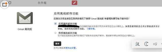 offline-gmail-mailbox-02
