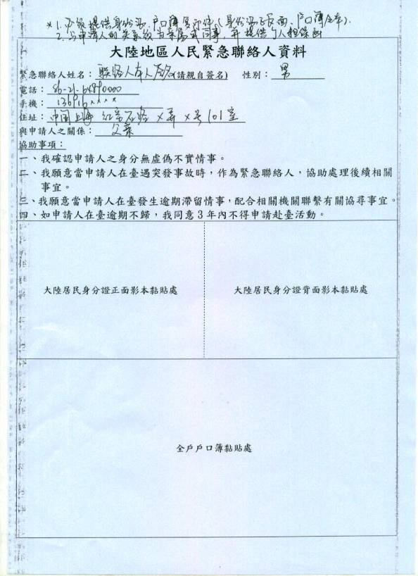 taiwan-passport-and-entry-permit-06