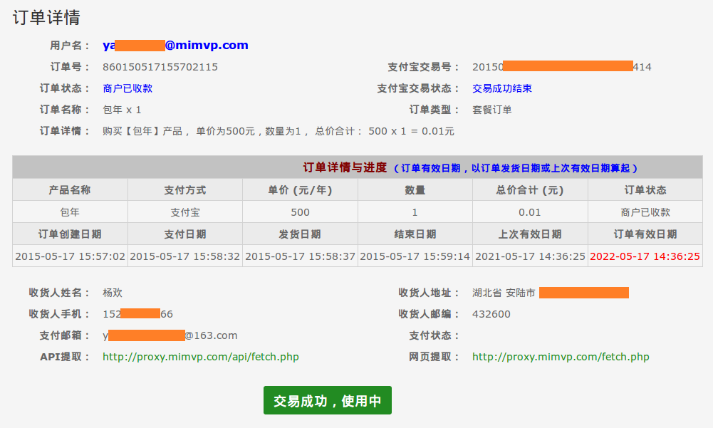 alipay-payment-refunds-02