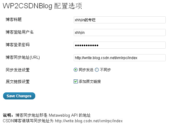 synchronized-to-the-csdn-wordpress-blog-plug-in-01