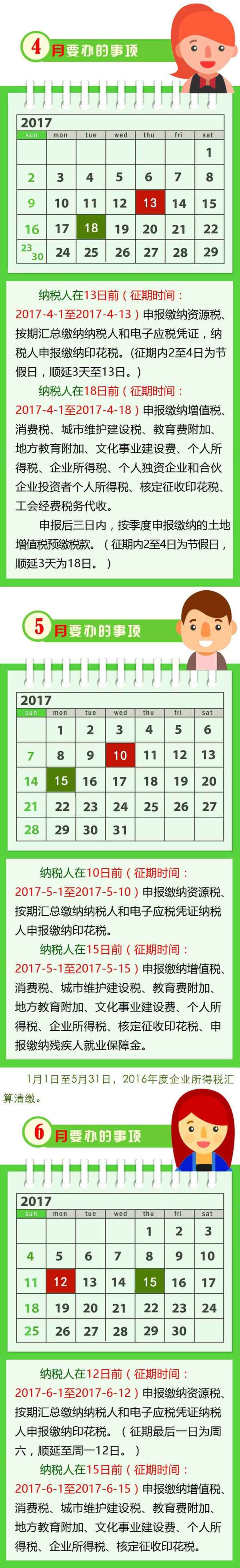 2017-tax-collection-calendar-03