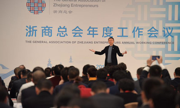 ma-in-zhejiang-business-associations-annual-conference-on-the-economic-situation-01