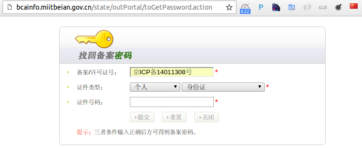 how-to-miit-record-back-passwords-04