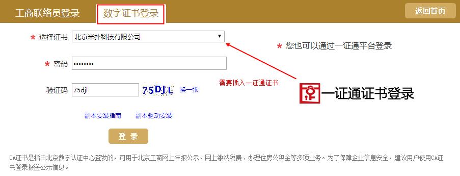 national-credit-information-publicity-system-to-modify-the-enterprise-basic-information-03