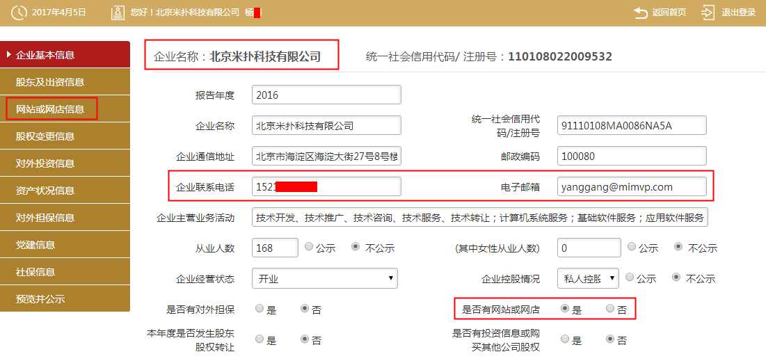 national-credit-information-publicity-system-to-modify-the-enterprise-basic-information-05
