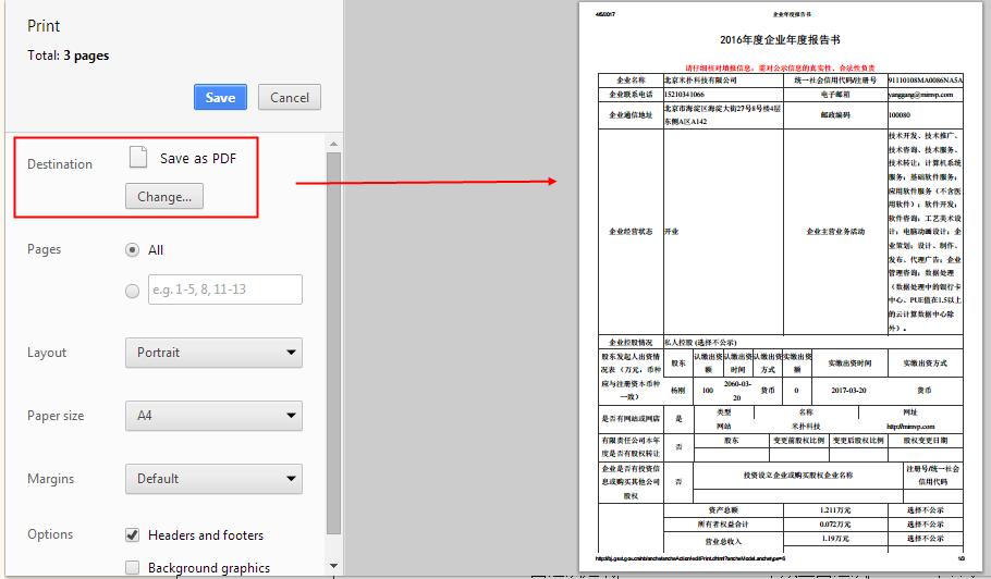 national-credit-information-publicity-system-to-modify-the-enterprise-basic-information-08