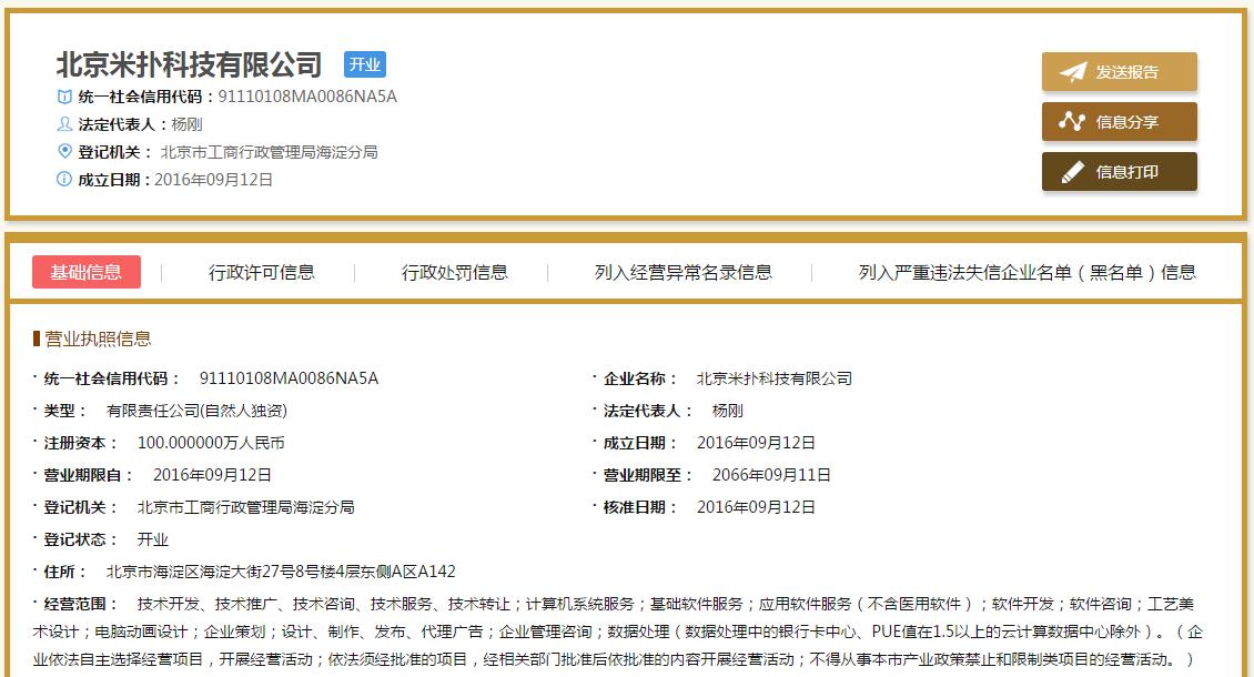 national-credit-information-publicity-system-to-modify-the-enterprise-basic-information-10