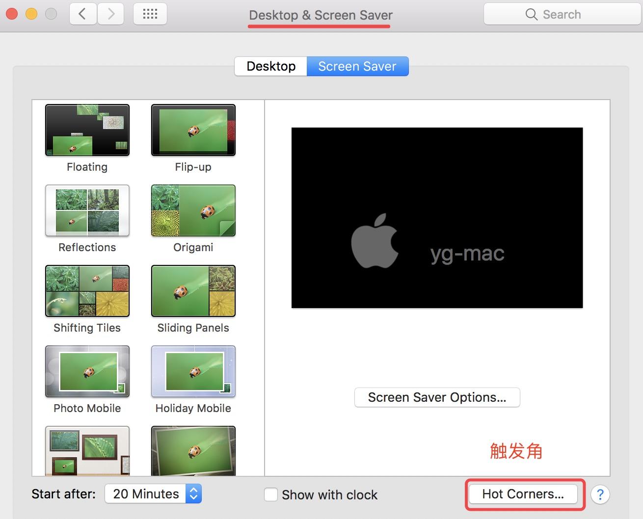 mac-computer-locker-shortcut-01