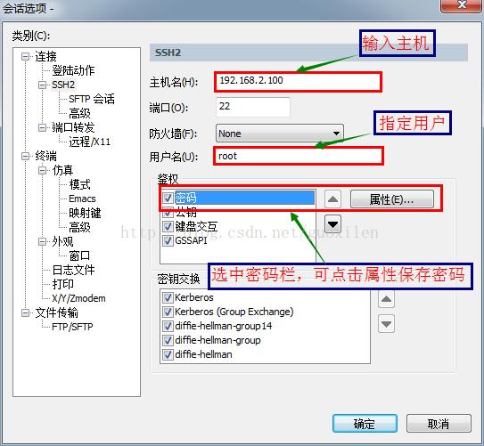 securecrt-auto-logon-settings-01