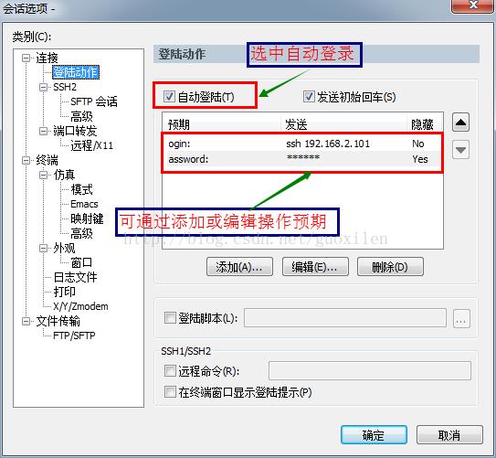 securecrt-auto-logon-settings-02