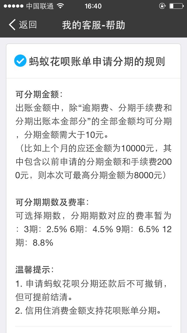 spend-borrow-white-true-interest-calculation-methods-02