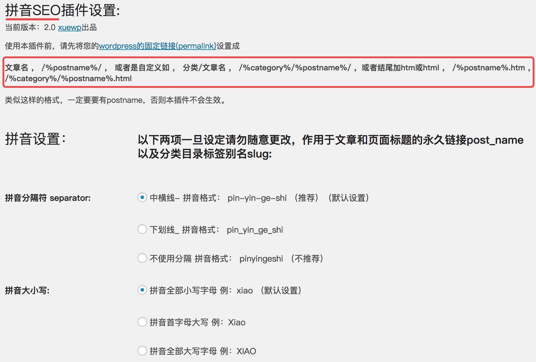 wordpress-wen-zhang-biao-ti-zi-dong-fan-yi-cheng-ying-wen-huo-pin-yin-cha-jian-01