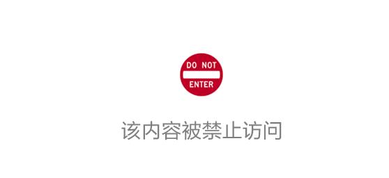 a-li-yun-ecs-ti-shi-gai-nei-rong-bei-jin-zhi-fang-wen-01