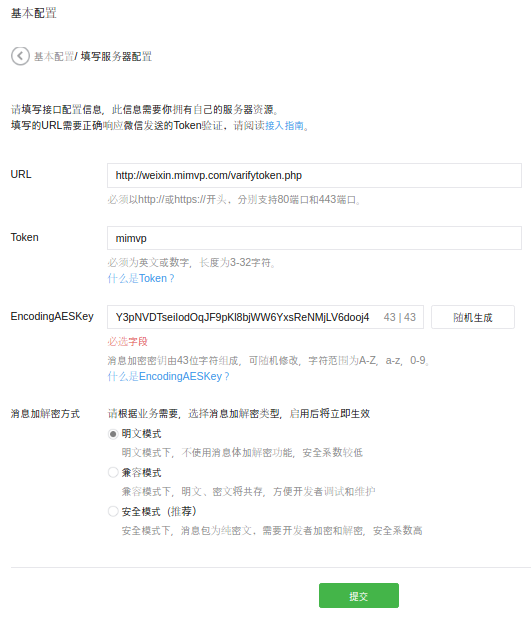 weixin-service-guide-to-access-validation-01