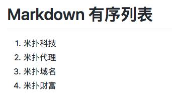 github-makedown-yu-fa-ru-men-12