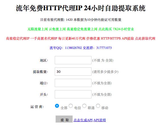 mimvp-proxy-pa-chong-dai-li-ip-na-jia-hao-10
