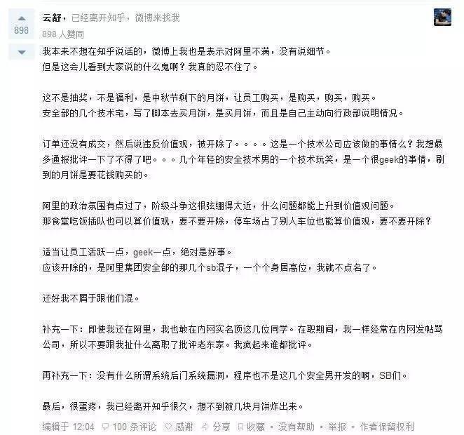 a-li-qiang-yue-bing-shi-jian-zhe-shi-wo-jing-li-guo-zui-kuai-de-li-zhi-06