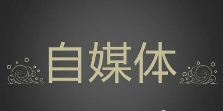 ru-he-chong-fen-li-yong-zi-mei-ti-ping-tai-zuo-tui-guang-01