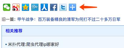 wordpress-https-zhi-chi-bai-du-fen-xiang-01