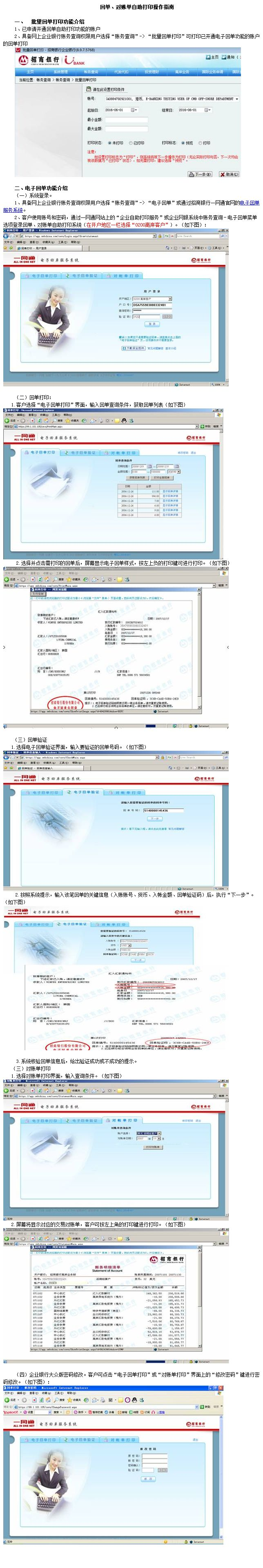 china-merchants-bank-corporate-banking-e-print-01