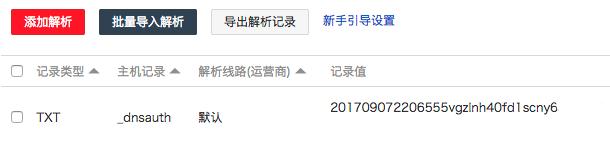 https-mian-fei-zheng-shu-shen-qing-yu-an-zhuang-03