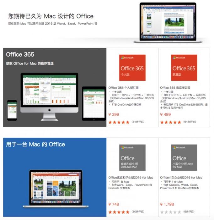 office-2016-for-mac-mian-fei-yong-jiu-01